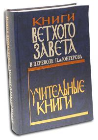 Септуагинта на русском языке читать.